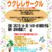 3/21(水・祝)ウクレレサークル~チャレンジ編~開催します!