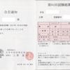第91回中国語検定2級の反省