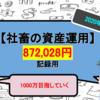【アラサー社畜の投資Part3】手取り20万円の社畜が金融資産1,000万円を目指す【2020年6月】