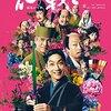 磯田道史さんお勧め!オール京都ロケ映画『花戦さ』を観る。