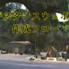 【FF14】レジスタンスウェポン作成フロー