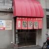 龍晃麺で水曜日はトンカツの日