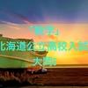 「数学」2018北海道公立高校入試大問5