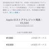 今ならApple IDに入金すると10%ボーナスがつきます。