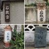 都会にある沖縄の魔除け「石敢當」が個性的でおもしろい