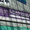 テーブルウェア・フェスティバル2015~☆