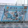 2019夏大阪遠征記 (1日目)【埼玉西武ライオンズ】