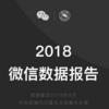 2018年Wechat(微信)データ報告の日本語訳