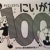 【祝】サイエンスカフェ新潟が100回記念だというので行ってきました