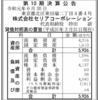 株式会社セリアコーポレーション 第10期決算公告