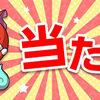 妖怪ウォッチワールドでAmazonギフト券500円分が当選!