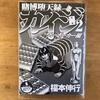 📚20-451賭博堕天録カイジ ワン・ポーカー編/2巻★★'23m.