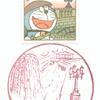 【風景印】岡山西川郵便局(2020.5.25押印)