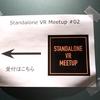 勉強会レポ : Standalone VR Meetup #02