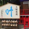 嵐ファンの聖地!大野神社に行ってきました!大野神社の5つの秘密!