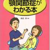 顎関節症がわかる本を出版しました!