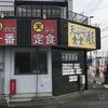 🐶「天ぷら食堂 満天 多治見店」と新年のデザート「GANDIR」🎂さんへ🐶