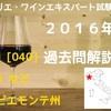 過去問解説 2016年 共通 [040] Gavi など 伊 ピエモンテ州 のワイン