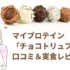 マイプロテイン「チョコトリュフ」味の口コミ・実食レビュー