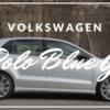 Polo Blue GTは長距離ドライブに最高の相棒!
