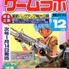 三才ブックス発愛のレトロゲームのゲーム雑誌 売れ筋ランキング30