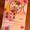 『片恋グルメ日記』に激しく頷いてしまった