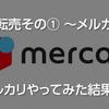 物販・転売その①〜メルカリ〜