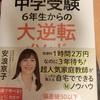 3年先まで予約が埋まっていて、1時間2万円の京子先生の本を読みましたが…