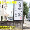 自然派らーめん神楽〜2020年10月18杯目〜