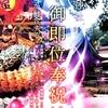 10月22日は、天皇陛下御即位奉祝神事に合わせ、吉備津彦神社でのマルシェに出店いたします。