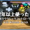 GC世代の手にしっくりくるコントローラー!ホリクラシックコントローラー for nintendo switch ゼルダの伝説をレビュー