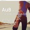 "FUNDINNO アスリート特有の腸内フローラ""アスリート菌""で、世界を健康に AuB株式会社への投資準備"