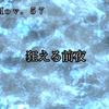 Mov.57 狂える前夜(1)
