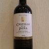 今日のワインはスペインの「カスティリョ デラ ペーニャ グランレゼルヴァ2003」1000円~2000円で愉しむワイン選び(№28)