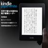 [ま]Kindle paperwhite が変えた僕の7つの読書習慣 @kun_maa