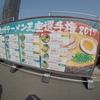福岡、九州でおすすめのラーメンは!?北九州ラーメン選手権2017で実際に食べたおすすめのラーメン屋。
