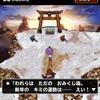 level.771【ガチャ】ふくびき券スーパー10連
