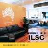 自分の授業をカスタマイズ!語学学校紹介 第1弾 ~ILSC~