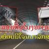 ラオス高速道路のトンネル内はいつも暗い?!その理由とは。。