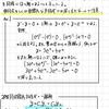 2階同次線形微分方程式