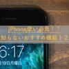 iPhone使い必見!意外と知らないおすすめ機能12選!!