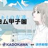 文学はキミの友達。「カクヨム甲子園」の最終選考対象作品を発表しました。