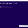 そりゃないよ!MSさん!! ~ Windows 10 1607にしたら、画面拡大率150%設定でHyper-VのゲストOSの画面サイズが150%に!ゲストOSの解像度をちょっとイジるとマウスのヒットポイントだけが更に150%!!