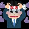 【新卒就活】エントリーシートの作り方〜21卒が実際に使ったES〜