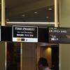JMB会員限定ツアー 羽田ーホーチミンその① JALアメックスゴールドには宅配サービス無料ありません