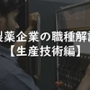 製薬企業の職種解説【生産技術編】