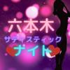 六本木サディスティックナイト ストレート過ぎる表現!!|アプリゲーム