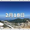 【2月18日 記念日】冥王星の日〜今日は何の日〜