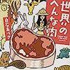 【読書感想】世界のへんな肉 ☆☆☆☆