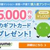 お小遣い稼ぎ☆新築住宅購入アンケート記入で5000円♪